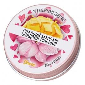 """Массажная свеча """"Сладкий массаж"""" с ароматом манго и орхидеи - 30 мл."""